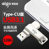 爱国者Type-c手机U盘128G高速USB3.1安卓OTG优盘手机电脑两用U盘