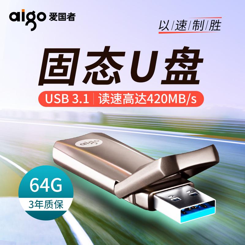 有赠品爱国者64g高速usb3.1固态闪存盘