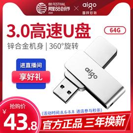 【国民好物】爱国者U盘64g正版创意高速USB3.0 金属商务旋转车载学生U盘优盘图片