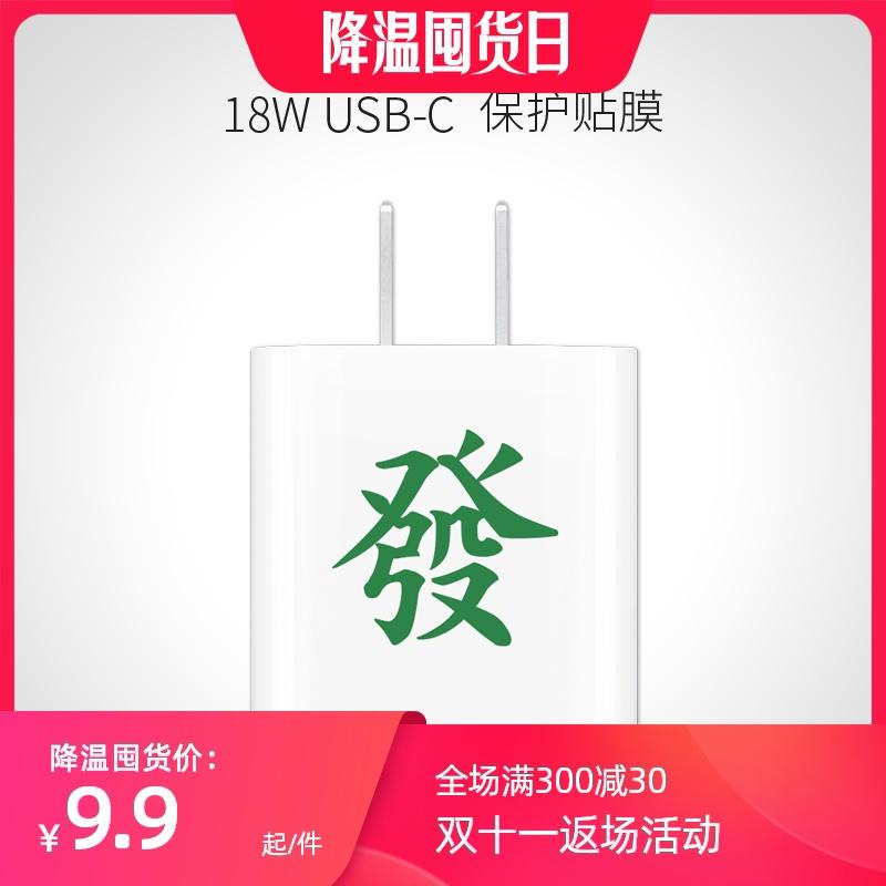SkinAT 蘋果20W/18W USB-C插頭貼 iPad Pro11/12.9充電器貼膜iPhone 11 Pro手機充電器貼紙iPad8創意彩膜配件