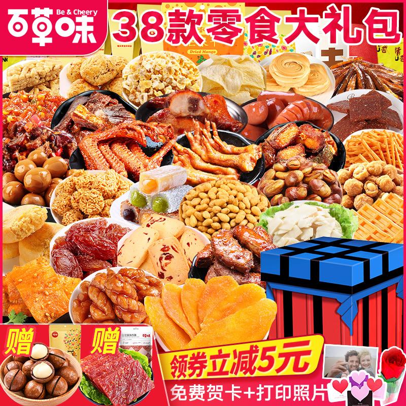 百草味零食大礼包女生混合装一整箱可以吃很久的网红小吃休闲食品券后99.90元