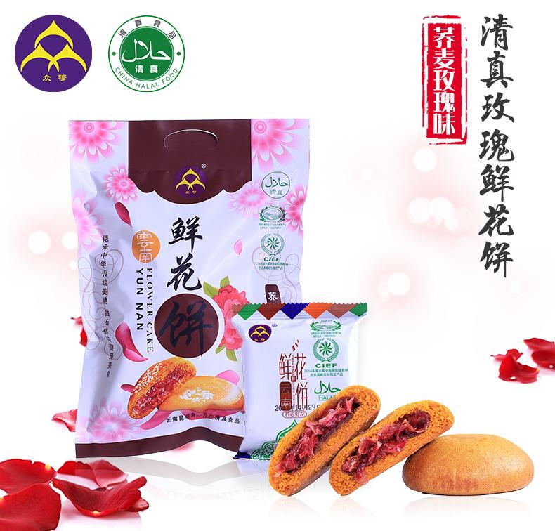 手工荞麦清真玫瑰鲜花饼云南众穆富尔丹传统糕点零食6枚装包邮,可领取10元天猫优惠券
