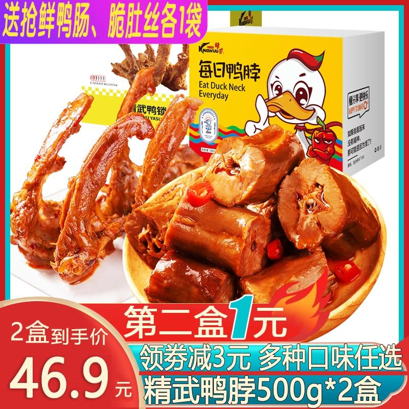 【第2盒1元】精武500g麻辣甜辣鸭脖
