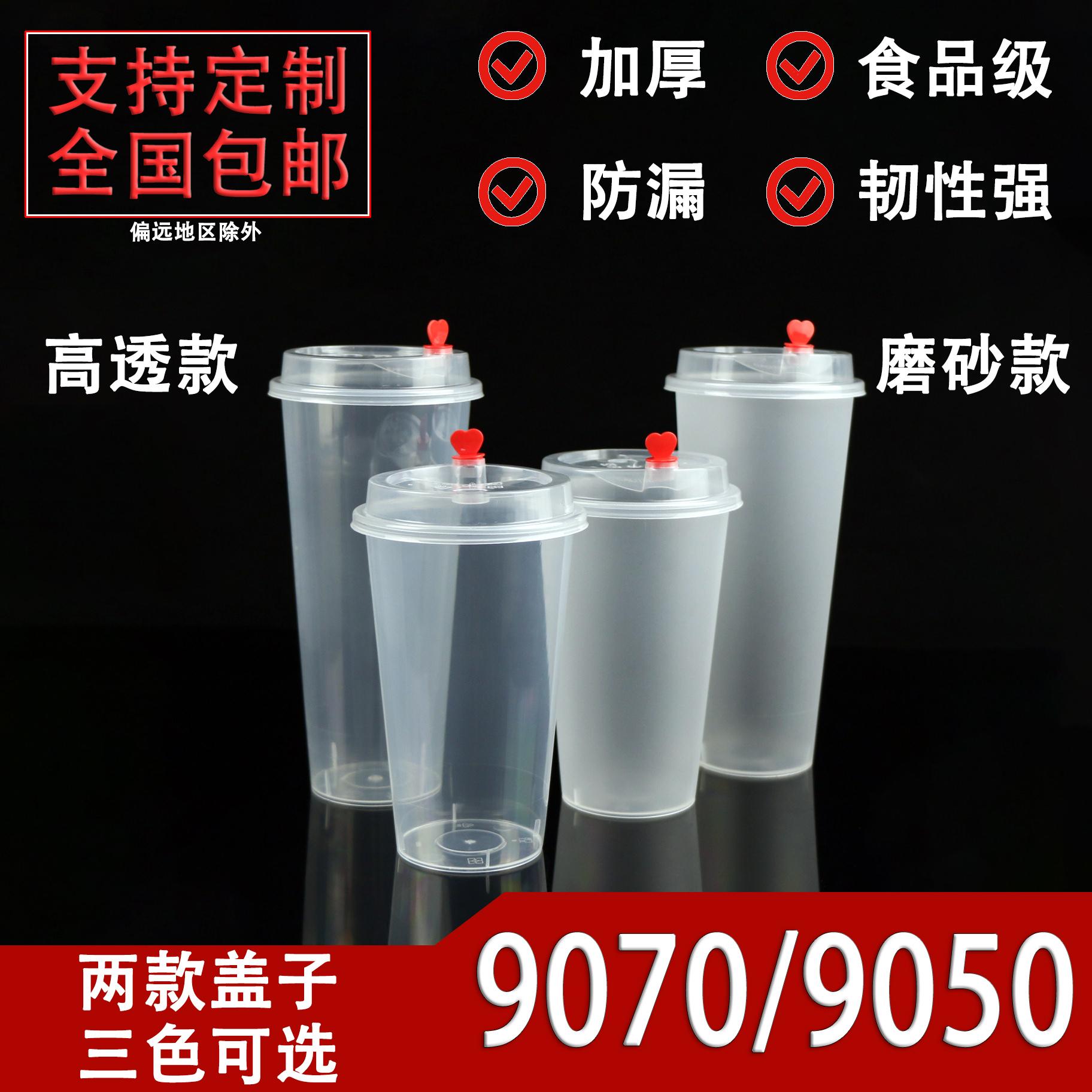 一次性奶茶杯 磨砂杯90口���性�制500-700ml透明加厚���w注塑杯