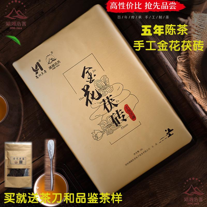 湖南安化黑茶茯砖手筑金花菌香正宗湖湘浩茗厂家直销包邮新款热卖