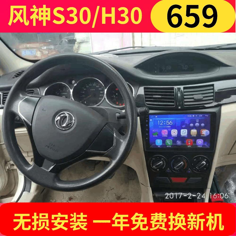 东风风神S30H30专用导航仪倒车影像后视一体机安卓9寸大屏记录仪