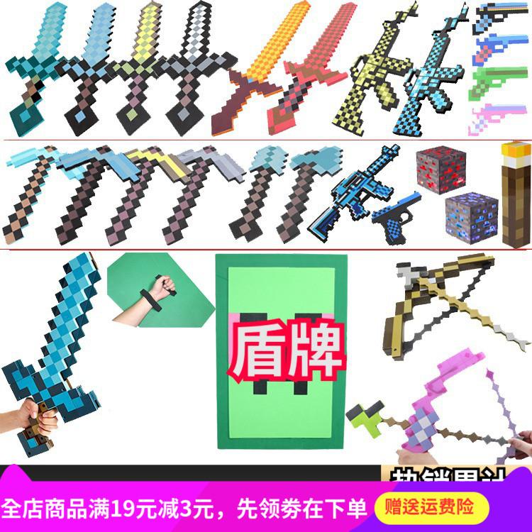 我的世界游戏minecraft钻石泡沫武器剑镐玩具模型弓箭盾牌灯工具