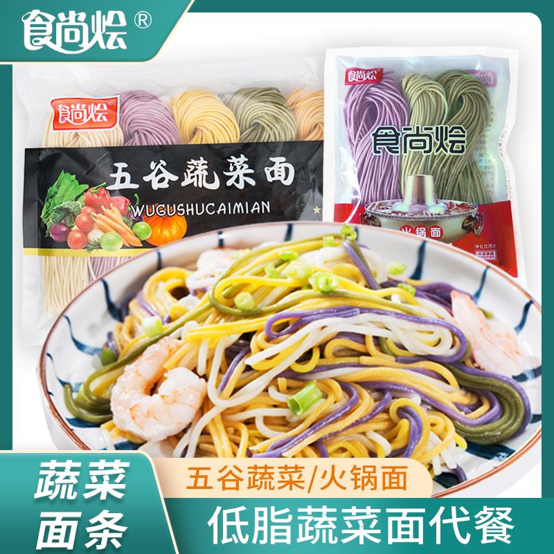 Shishang stewed low fat five grain vegetable noodles rainbow noodles noodles small noodles no saccharin staple food hot pot noodles