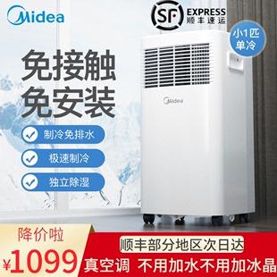 美的可移动空调一体机家用便携式1P匹单冷免排水小型无外机厨房品牌