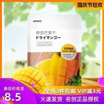 MINISO名创优品零食芒果干泰国进口蜜饯果脯休闲网红小零食 NOME