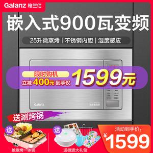格兰仕 QB(S0)家用嵌入式微波炉蒸烤箱微蒸烤一体光波炉平板
