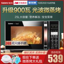 格兰仕智能蒸光波炉微波炉烤箱一体家用平板全自动官方旗舰店C2T1