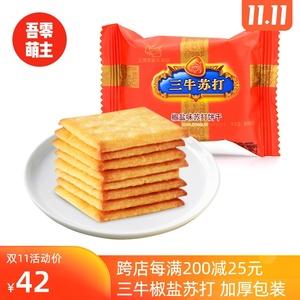 上海三牛椒盐味苏打饼干整箱散装办公室零食咸味饼干养胃早餐食品