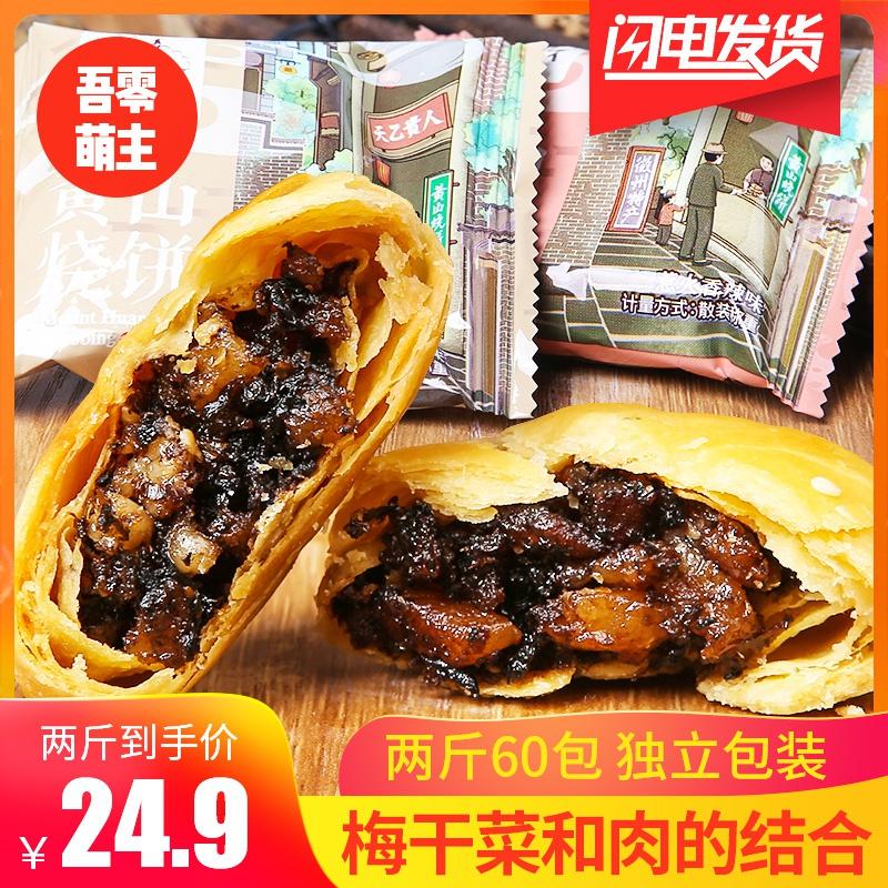 黄山烧饼梅干菜扣肉正宗安徽特产酥饼传统糕点心零食小吃独立包装