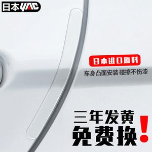 日本yac身用后视镜防剐蹭防撞条