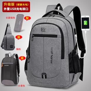 双肩包背包休闲商务电脑包时尚 潮流大中学生书包男大容量旅行背包