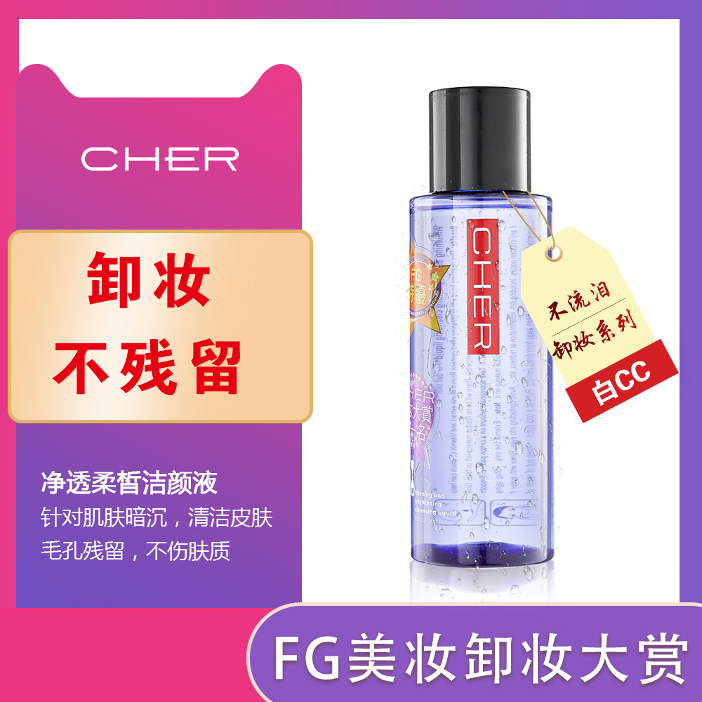 Taiwan Cher makeup remover, deep cleaning of water surface, no tears, clear, soft and white CC