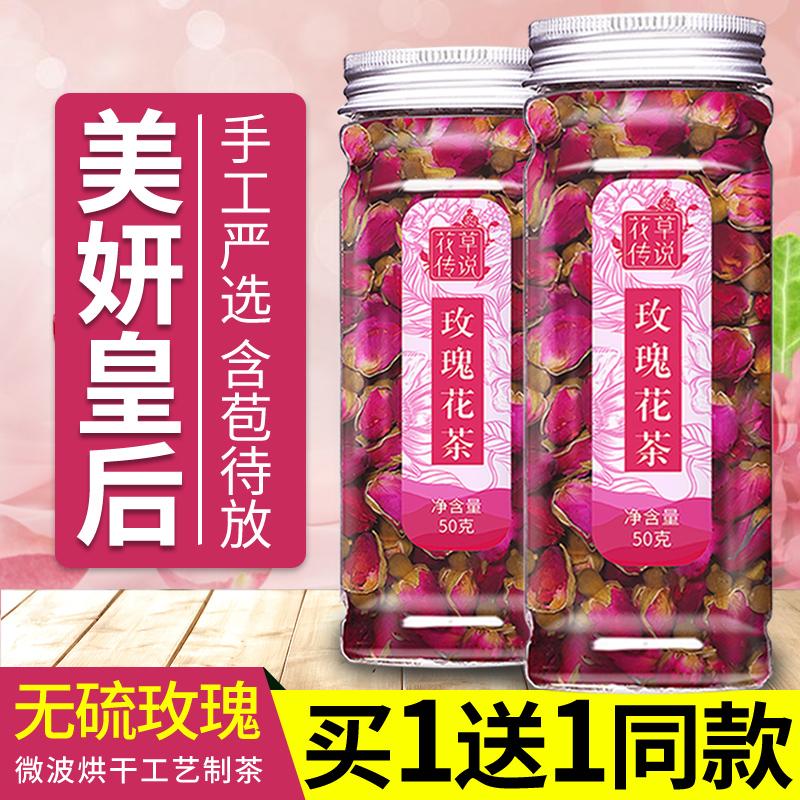 【买1送1】干玫瑰平阴玫瑰花茶花草茶