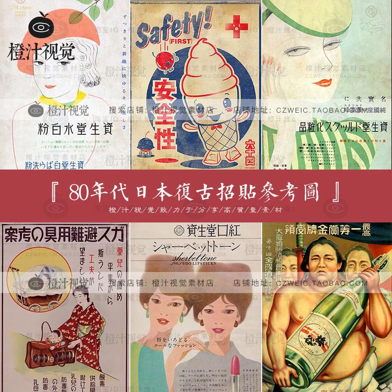 日本和风复古招贴画报广告海报波普资生堂化妆品插图设计参考素材