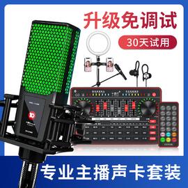 十盏灯G3声卡套装直播装备通用台式电脑手机设备全套唱歌专用主播神器k歌录音电容麦克风抖修音网红话筒一体