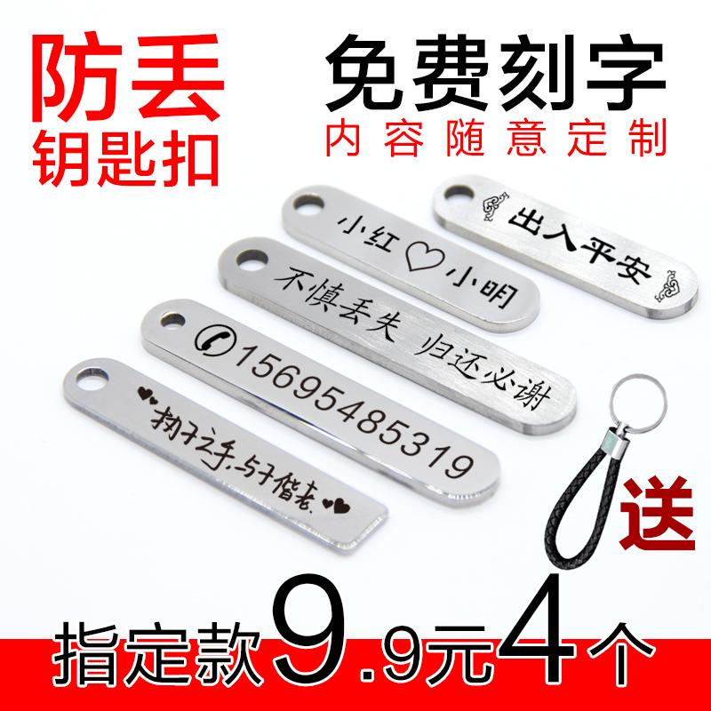 金属汽车钥匙扣防丢牌神器定制手机电话号码刻字男女简约挂件包邮