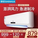 申花/SHENHUA壁挂式家用空调挂机单冷冷暖1p大1.5匹2节能静音联保