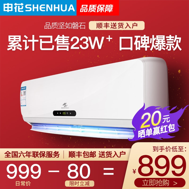 申花大1.5匹变频冷暖空调挂机壁挂式家用单冷1p2节能省电柜机静音
