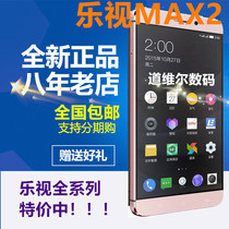 pro3手机乐2乐X6201S乐2双卡双待乐视4G全网通MAX2乐乐视Letv