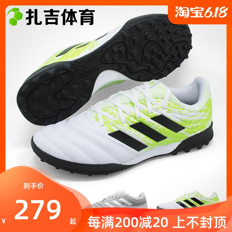 扎吉体育Adidas Copa 20.3 TF碎钉人工草地男足球鞋G28533 G28545