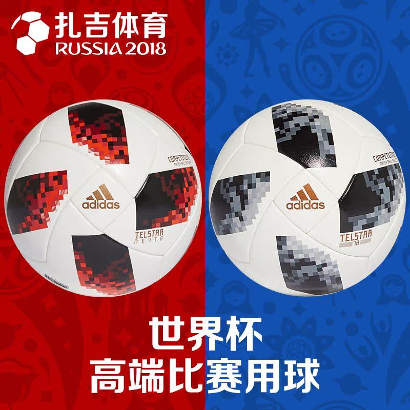 扎吉体育Adidas 2018世界杯淘汰赛比赛用球5号足球CW4681 CE8085