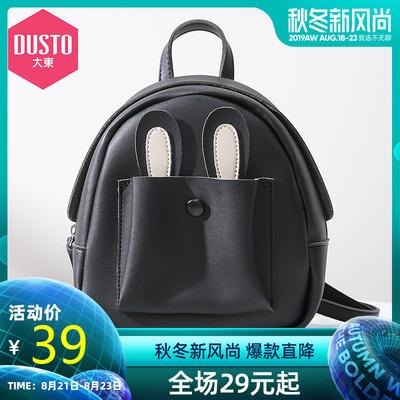 大东2019夏季新款韩版时尚双肩包学生书包甜美背包女包DF19X2073A