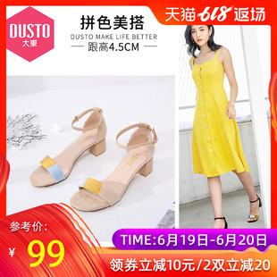 DUSTO/大东2019夏季新款简约中跟粗跟拼色绒布包跟凉鞋女鞋9X1056