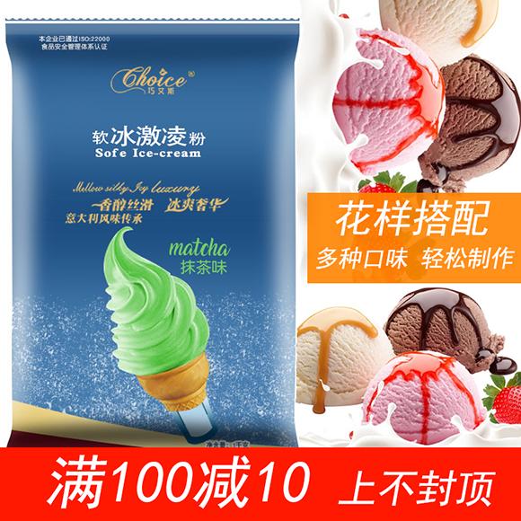 冰淇淋粉香草草莓芒果抹茶味甜筒雪糕商家用DIY自制软硬冰激凌粉