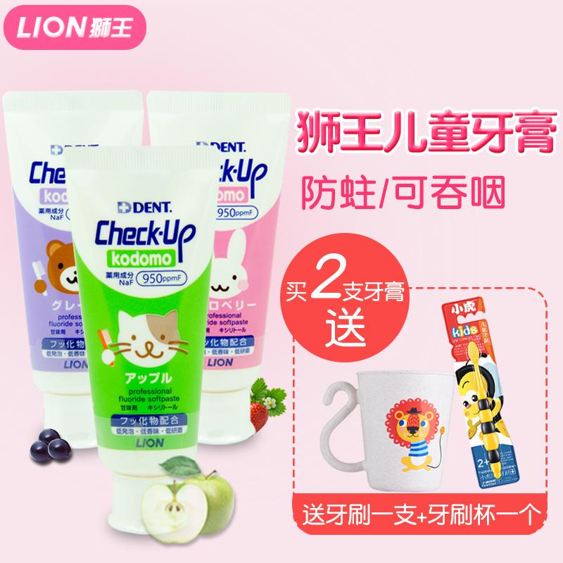 狮王儿童牙膏日本进口0-3-6-12岁换牙期正品乳牙防蛀可吞咽水果味