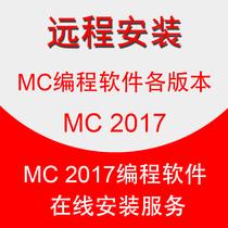 mastercam2017软件X920209.1X5X6远程服务素材教程MC2021安装