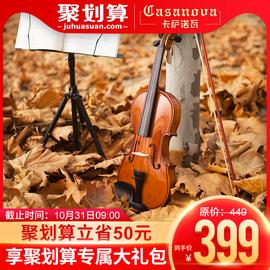 卡萨诺瓦小提琴实木初学者成人演奏考级提琴专业级手工儿童入门图片