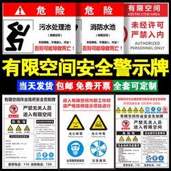 有限空间安全警示牌标识受限空间警示标牌密闭空间危险告知牌定做