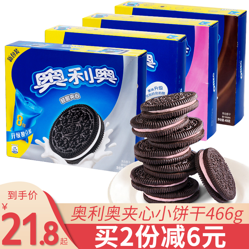 亿滋奥利奥巧克力466g原味夹心饼干