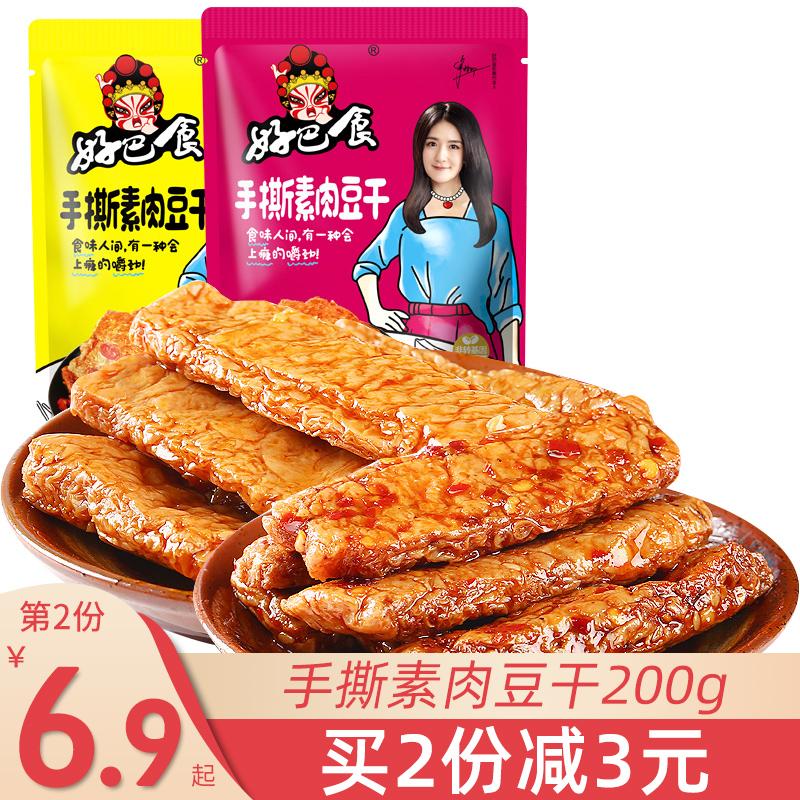 好巴食手撕素牛肉豆干200g四川特产麻辣豆腐干休闲小吃宿舍小零食