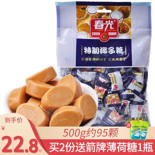 春光特制椰子糖海南特产糖果硬糖250gx3袋装喜糖散装休闲小零食品