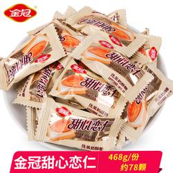 金冠甜心恋仁结婚婚庆喜糖468g散装批发黑糖话梅糖果仁酥糖果零食
