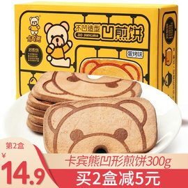 卡宾熊蜜松鸡蛋煎饼网红香酥薄脆小熊饼干儿童小零食小吃整箱批发图片