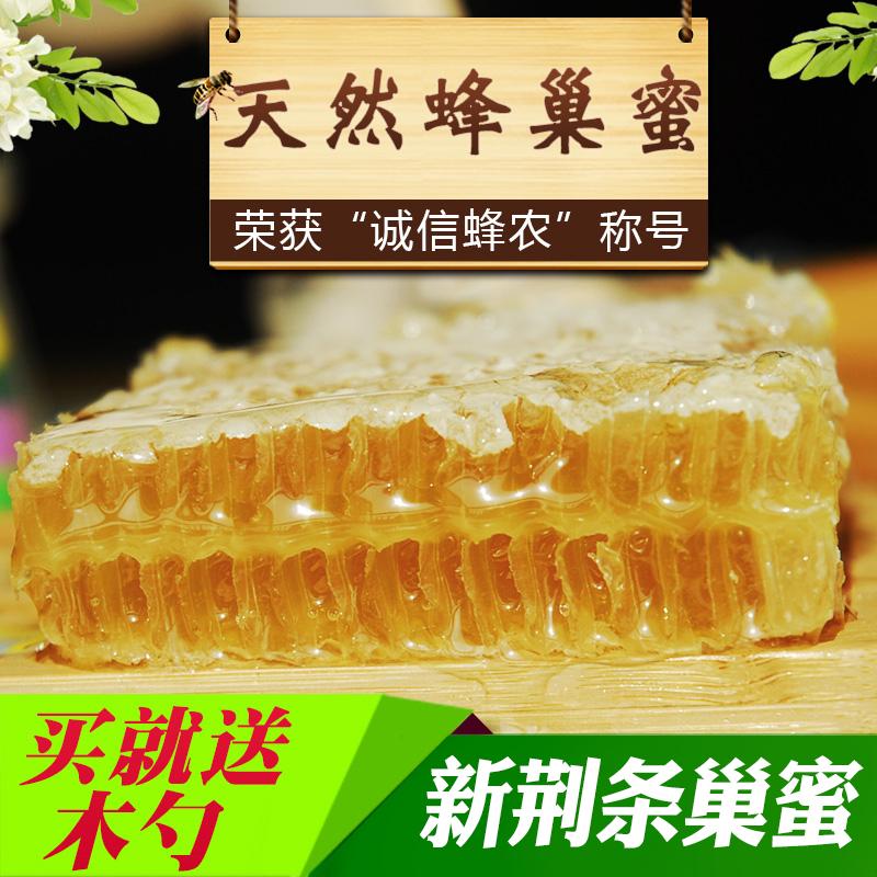 蜂巢蜜 嚼著吃 盒�b 新巢蜜 原生�B蜂蜜�天然蜂�C蜜�r家自�a正宗