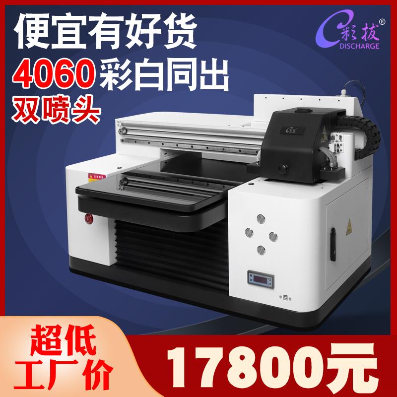 UV printer clothing flat universal customized mobile phone case acrylic PVC clothing T-shirt sweater digital printing machine