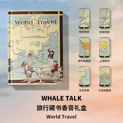 鲸语环球旅行藏书香膏固体香水礼盒送女友男友情人节生日礼物中秋