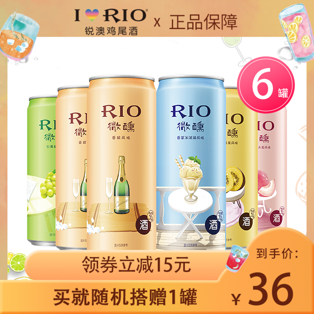 RIO锐澳微醺小美好系列预调鸡尾酒330ml*6罐装少女果酒低度甜酒