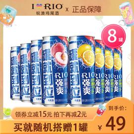RIO锐澳预调鸡尾酒8度强爽白桃柠檬味330ml*8罐正品套装果酒新品
