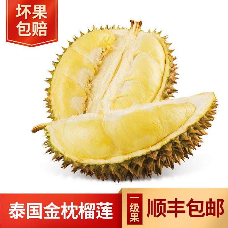 生鲜密语金枕头榴莲当季现摘生鲜水果 新鲜泰国进口水果顺丰包邮
