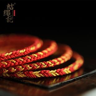 鼠年本命年金刚结手工编织手链男女转运森系手编红绳简约幸运手绳