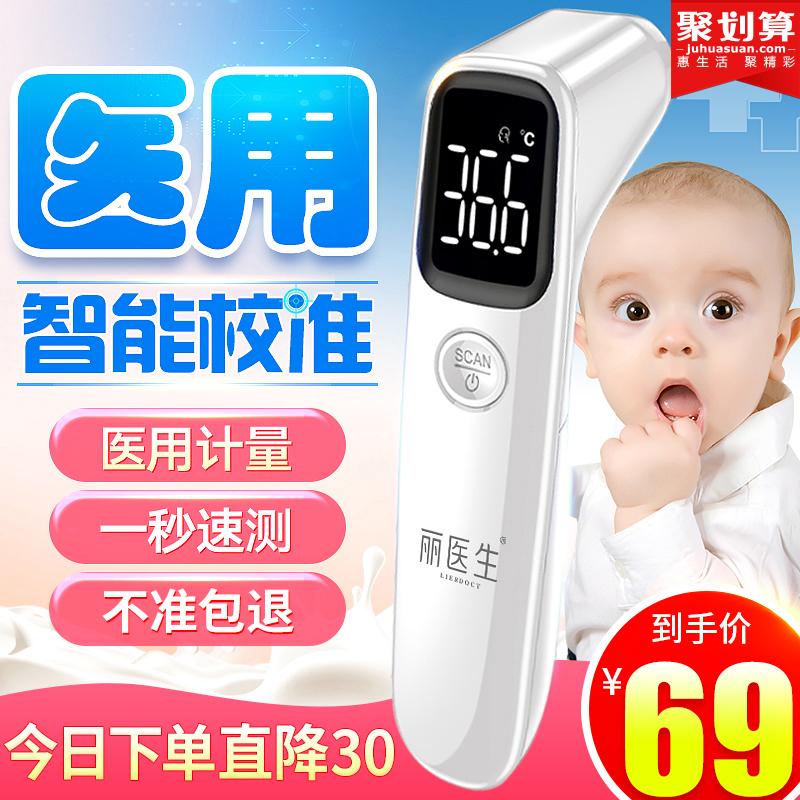 精准额头电子温度体温计宝宝耳温幼儿童家用高精度婴儿额温枪测器